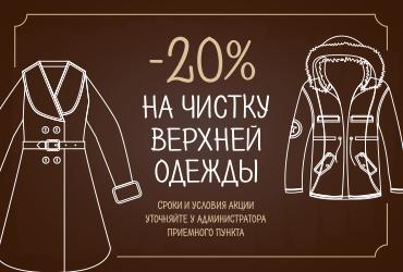 Скидка 20% на верхнюю одежду и изделия из меха