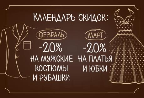 КАЛЕНДАРЬ СКИДОК