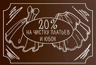 Скидка 20% на платья и юбки